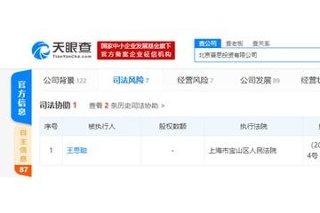 王思聪全资持有的北京普思出资有限股权冻住免除