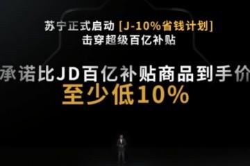 苏宁618再掀价格战许诺比京东百亿补助产品到手价更低