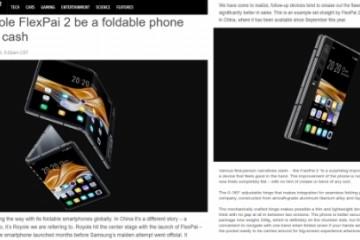 美国科技媒体SlashGear:中国品牌柔宇科技引领折叠屏手机潮流