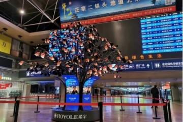"""2021新春""""网红""""打卡地哪家强?柔宇""""柔树""""在北京西站等你来"""