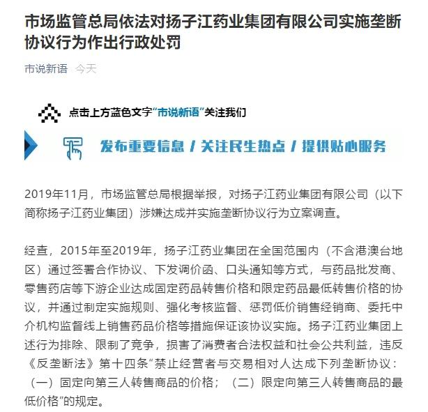 7.64亿元扬子江药业因实施垄断协议行为被罚