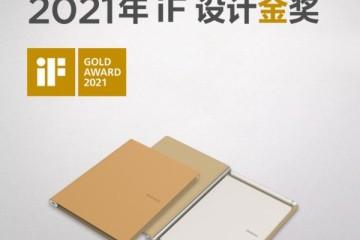 """设计界的""""奥斯卡""""!柔宇斩获2021 iF设计金奖"""