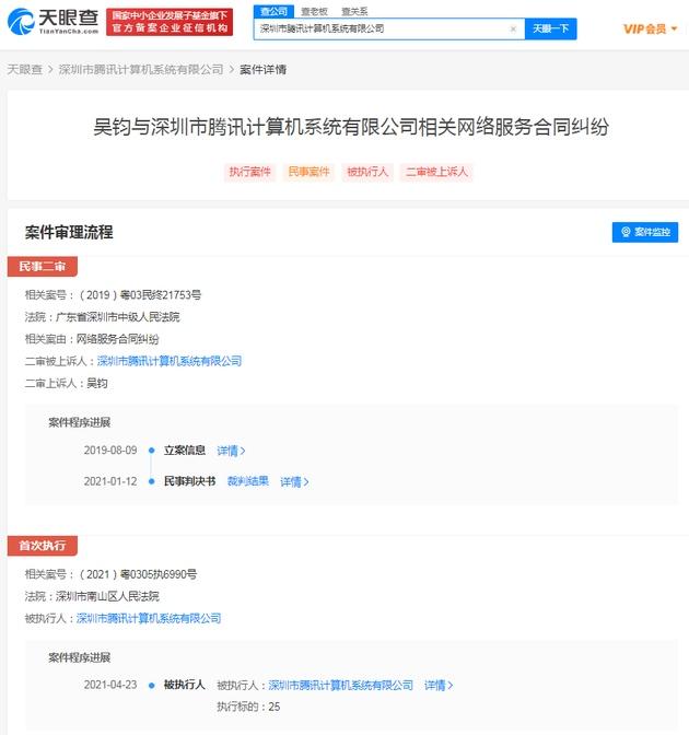 因网络服务合同纠纷腾讯被南山法院强制执行