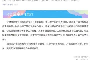 北京市广播电视局责令爱奇艺暂停青春有你第三季后续节目录制