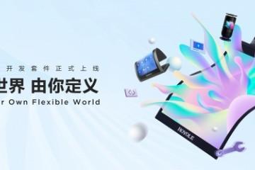 柔宇推出柔性屏开发百宝箱RoKit  千元就可玩转柔性世界