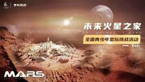 全国青少年未来火星之家星际挑战活动正式启动